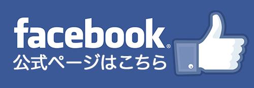 facebook公式ページはこちら
