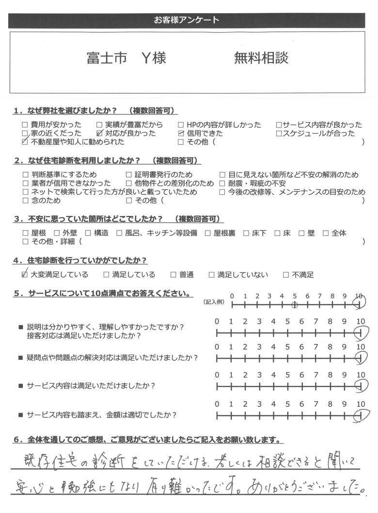 ホームインスペクション富士住宅調査のアンケート画像